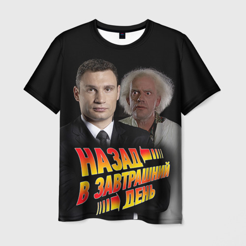 Мужская футболка 3D Назад в завтрашний день