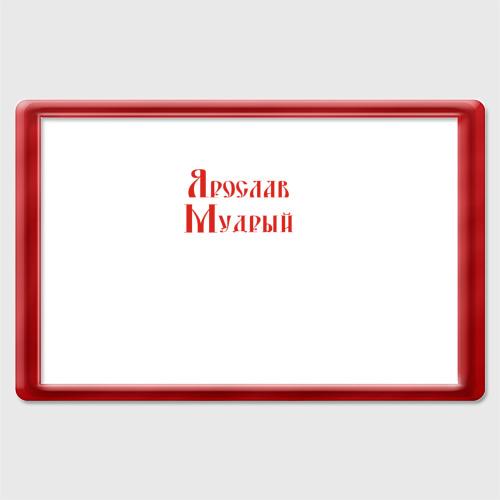 Ярослав Мудрый. Цвет красный