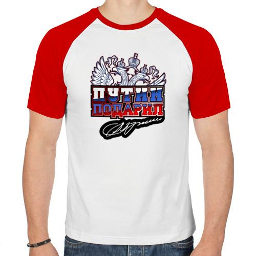Мужская футболка реглан  Фото 01, Путин подарил