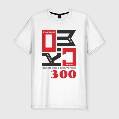 Мужская футболка премиум
