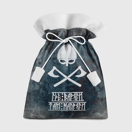 Подарочный 3D мешок Варяги