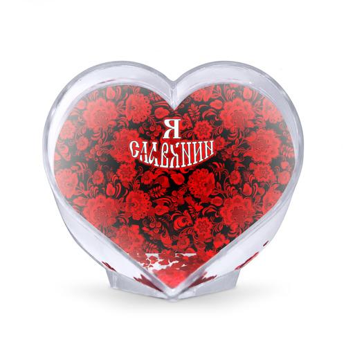 Сувенир Сердце  Фото 02, Я Славянин