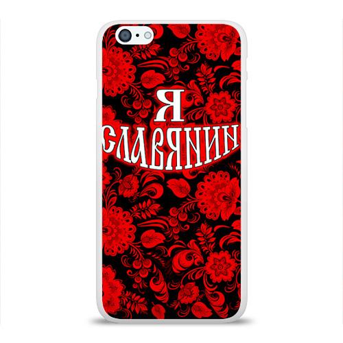 Чехол для Apple iPhone 6Plus/6SPlus силиконовый глянцевый  Фото 01, Я Славянин