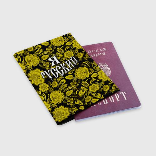 Обложка для паспорта матовая кожа  Фото 03, Я русский