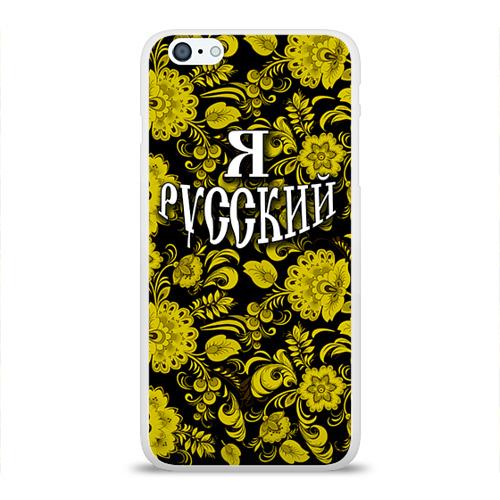 Чехол для Apple iPhone 6Plus/6SPlus силиконовый глянцевый  Фото 01, Я русский