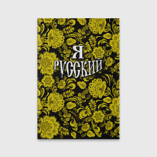Обложка для паспорта матовая кожа  Фото 01, Я русский