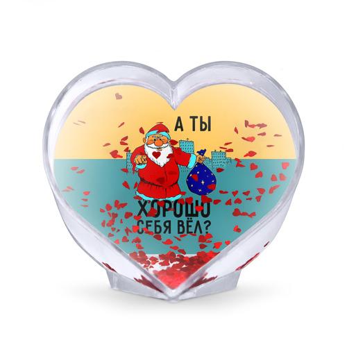 Сувенир Сердце  Фото 02, Хорошо себя вёл