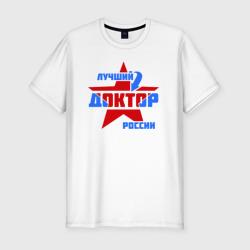 Лучший доктор России