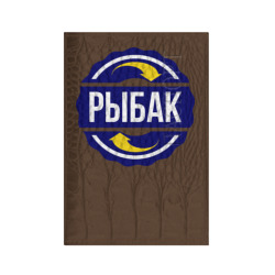 Эмблема - рыбак - интернет магазин Futbolkaa.ru