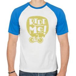 Ride Me