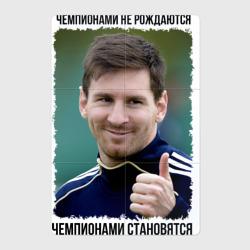 Лионель Месси - интернет магазин Futbolkaa.ru