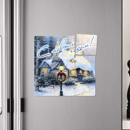 Магнитный плакат 3Х3  Фото 04, Новый год
