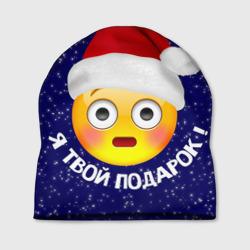 Твой подарок