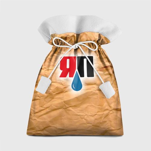 Подарочный 3D мешок ЯПлакалъ