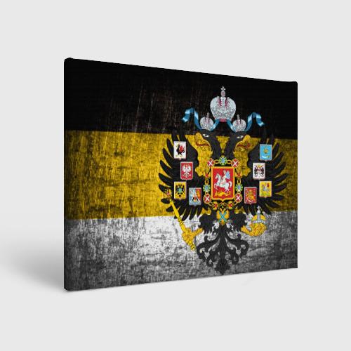 Холст прямоугольный Имперский флаг