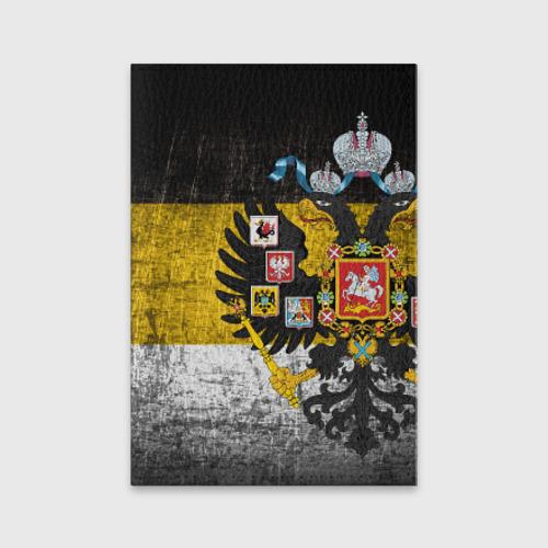 Обложка для паспорта матовая кожа Имперский флаг Фото 01