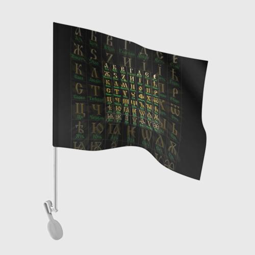 Флаг для автомобиля Старославянский словарь Фото 01