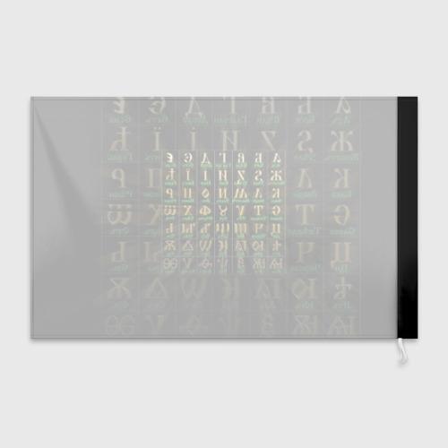 Флаг 3D  Фото 02, Старославянский словарь