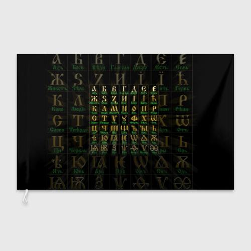 Флаг 3D  Фото 03, Старославянский словарь