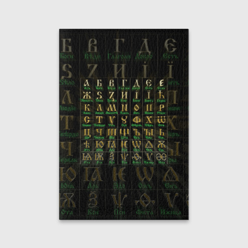 Старославянский словарь