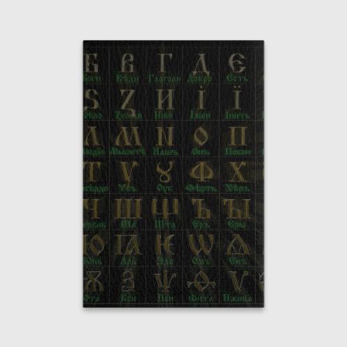 Обложка для паспорта матовая кожа Старославянский словарь Фото 01