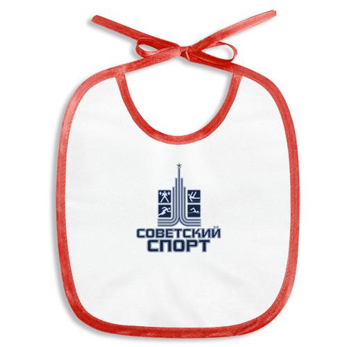 Слюнявчик  Фото 01, Советский спорт