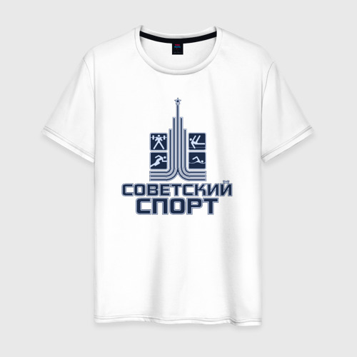 Мужская футболка хлопок Советский спорт Фото 01