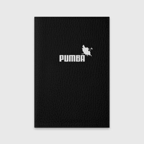 Обложка для паспорта матовая кожа  Фото 01, Pumba