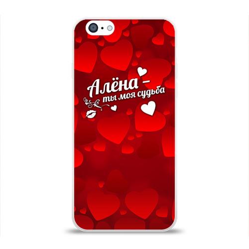 Чехол для Apple iPhone 6 силиконовый глянцевый  Фото 01, Алена - ты моя судьба