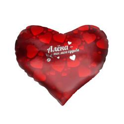 Алена - ты моя судьба