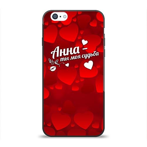 Чехол для Apple iPhone 6 силиконовый глянцевый  Фото 01, Анна - ты моя судьба