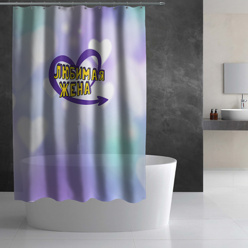 Штора 3D для ванной  Фото 02, Любимая жена