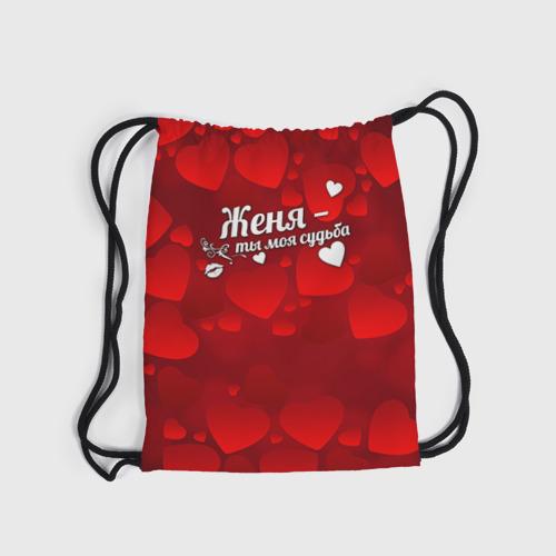 Рюкзак-мешок 3D Женя - ты моя судьба Фото 01