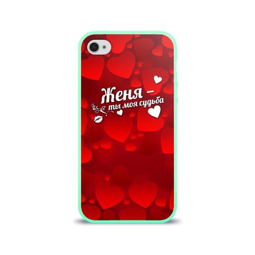 Чехол для Apple iPhone 4/4S силиконовый глянцевый Женя - ты моя судьба Фото 01