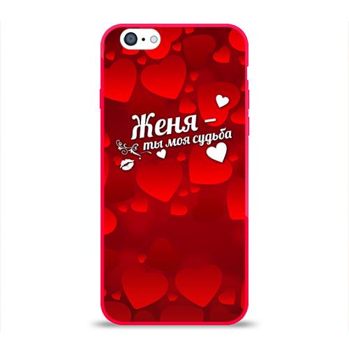 Чехол для Apple iPhone 6 силиконовый глянцевый Женя - ты моя судьба Фото 01