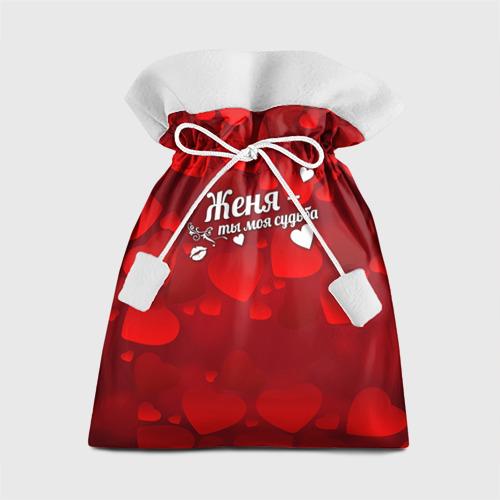 Подарочный 3D мешок Женя - ты моя судьба от Всемайки