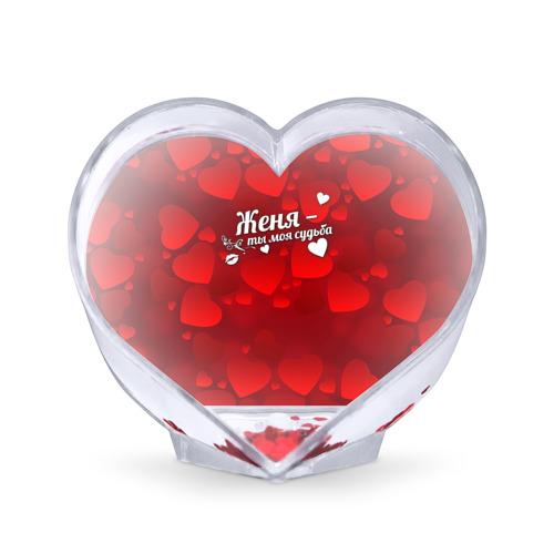 Сувенир Сердце Женя - ты моя судьба от Всемайки
