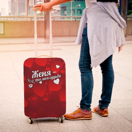 Чехол для чемодана 3D Женя - ты моя судьба Фото 01