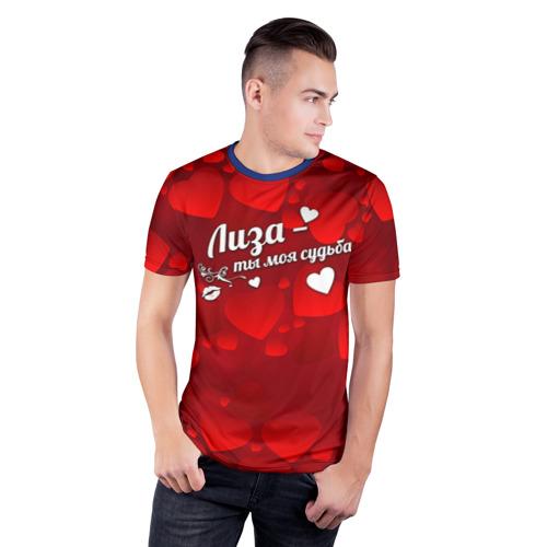 Мужская футболка 3D спортивная  Фото 03, Лиза - ты моя судьба