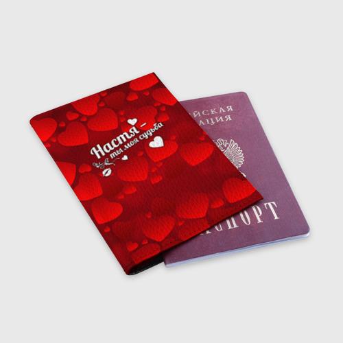Обложка для паспорта матовая кожа  Фото 03, Настя - ты моя судьба