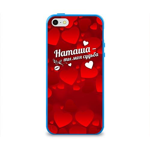 Чехол для Apple iPhone 5/5S силиконовый глянцевый Наташа  - ты моя судьба Фото 01