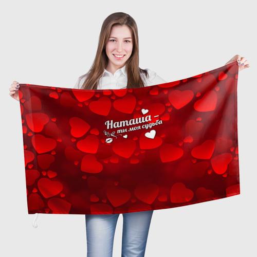 Флаг 3D Наташа  - ты моя судьба Фото 01