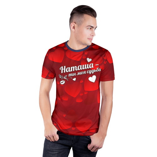 Мужская футболка 3D спортивная Наташа  - ты моя судьба Фото 01