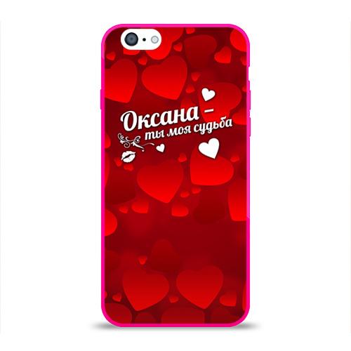 Чехол для Apple iPhone 6 силиконовый глянцевый Оксана - ты моя судьба Фото 01