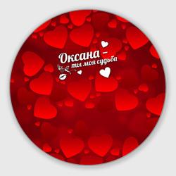 Оксана - ты моя судьба