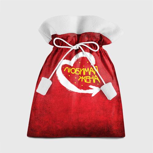 Подарочный 3D мешок Любимая жена