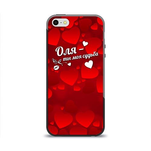 Чехол для Apple iPhone 5/5S силиконовый глянцевый  Фото 01, Оля - ты моя судьба
