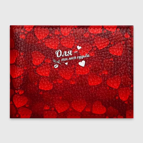 Обложка для студенческого билета Оля - ты моя судьба Фото 01