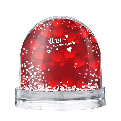 Водяной шар со снегом Оля - ты моя судьба