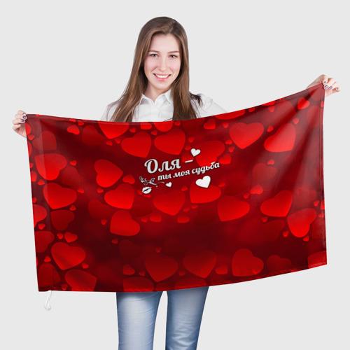 Флаг 3D Оля - ты моя судьба Фото 01
